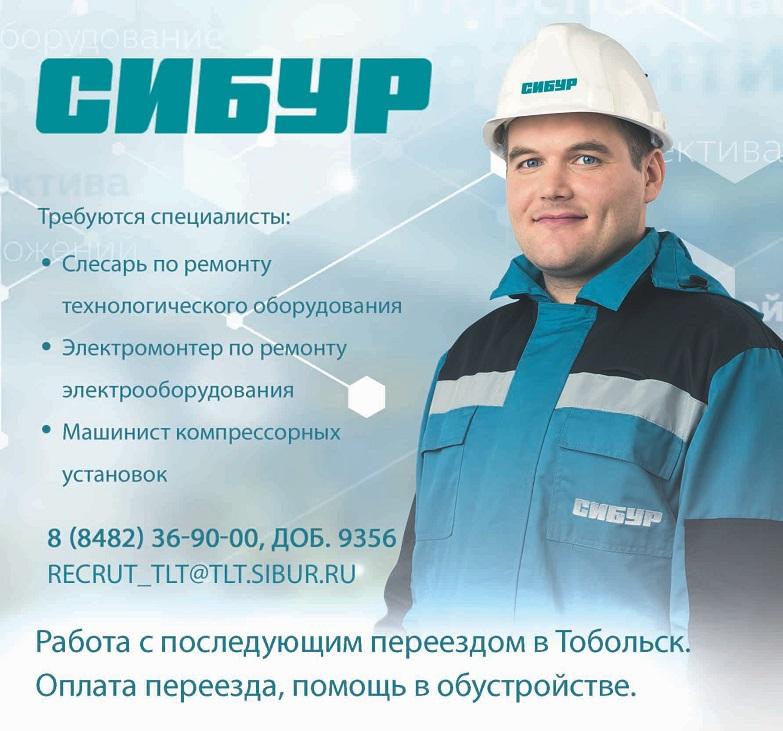На работу в Тобольск: «ЗапСибНефтехим» ждёт профессионалов из Тольятти