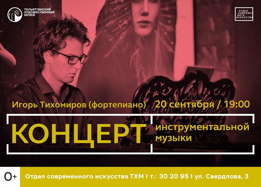 Любителей инструментальной музыки приглашают на концерт
