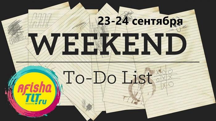 Все самое интересное в Тольятти 23-24 сентября!