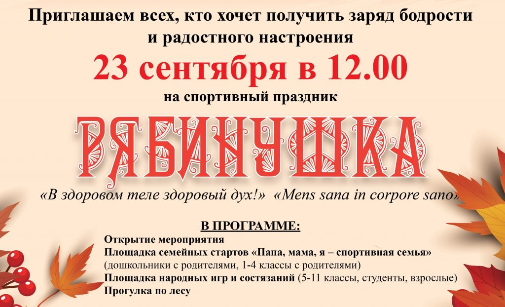 Тольяттинцев приглашают на спортивный праздник «Рябинушка»