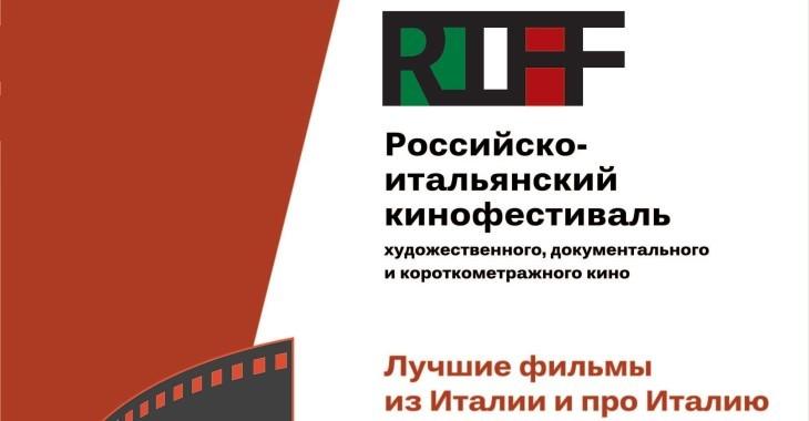 Сегодня в Тольятти открывается российско-итальянский кинофестиваль