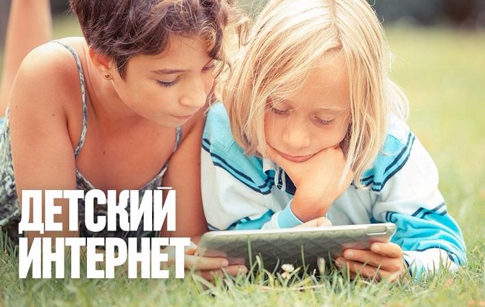 Родители Самарской области чаще всех в Поволжье выбирают «Детский интернет»