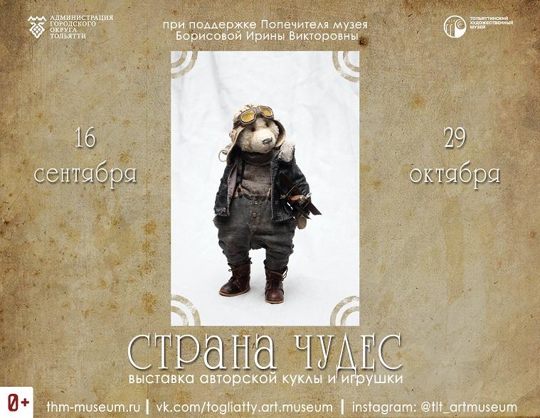В Тольятти открывается выставка авторской куклы и игрушки «Страна чудес»