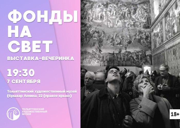 Тольяттинский художественный музей открывает свои фонды