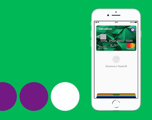 545acd80392b0 Воспользовавшись банковской картой МегаФона и оплатив товары или услуги с  помощью устройств Apple, клиент получает cashback* в размере 20% на каждую  третью ...