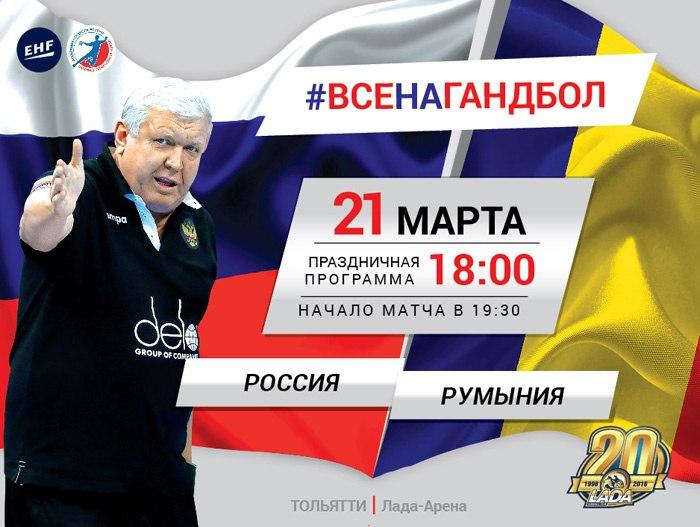 Женская сборная РФ погандболу сыграет вТольятти