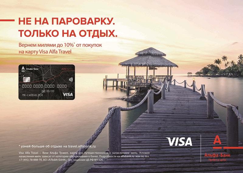 Закончилась кредитная карта альфа банка что делать