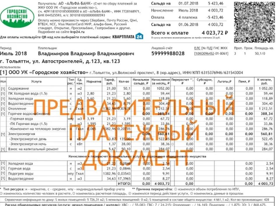 В Самарской области изменились квитанции за тепло