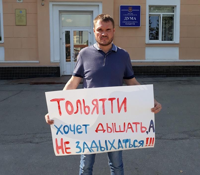 В Тольятти проходят одиночные пикеты против загрязнения воздуха