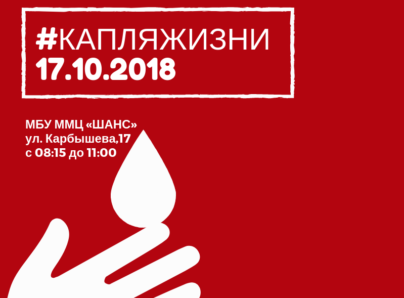 В Тольятти пройдет донорская акция «Капля жизни»
