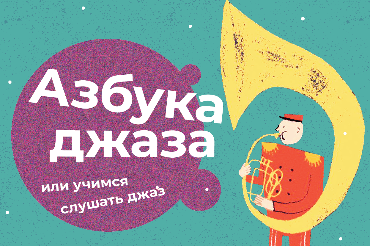 Филармония научит детей слушать джаз