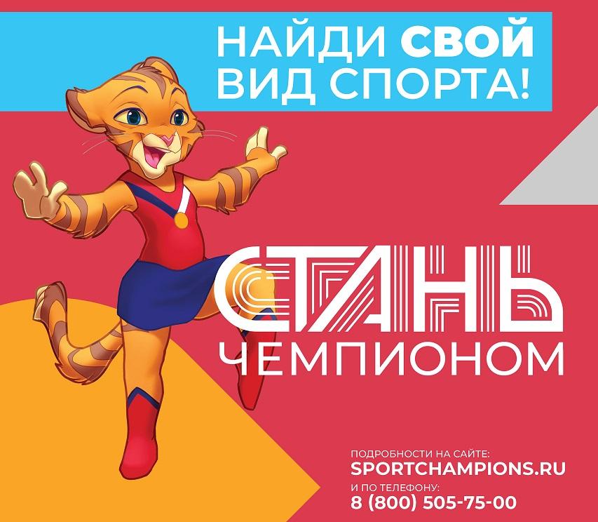 В Самарской области родители смогут узнать, какой вид спорта лучше всего подходит ребенку