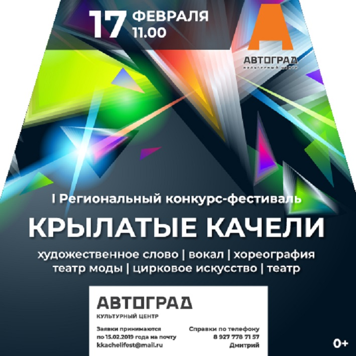 Конкурс «Крылатые качели» найдет новые таланты в Тольятти