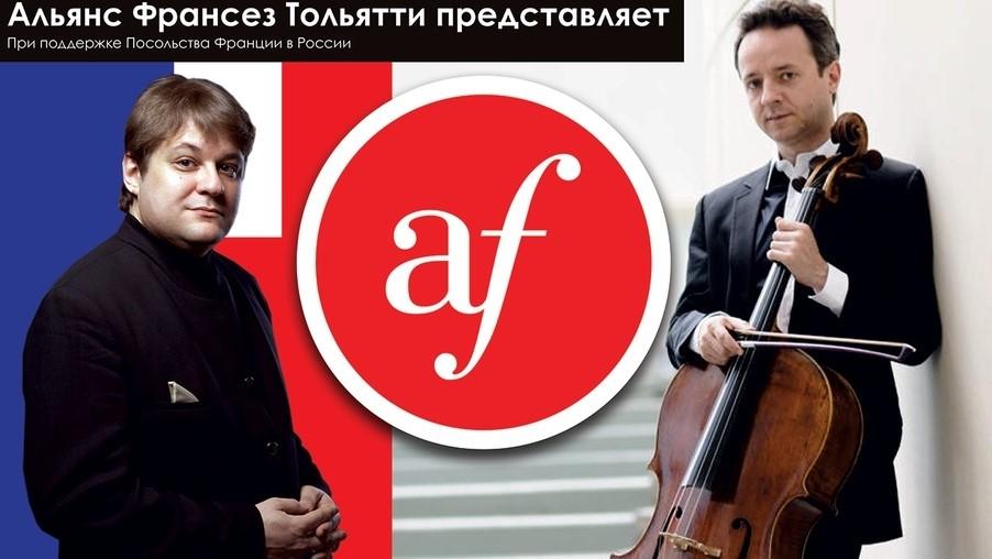 Всемирно известные музыканты дадут единственный концерт в Тольятти