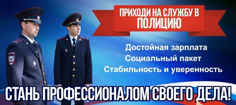 Годных тольяттинцев приглашают на службу в полицию