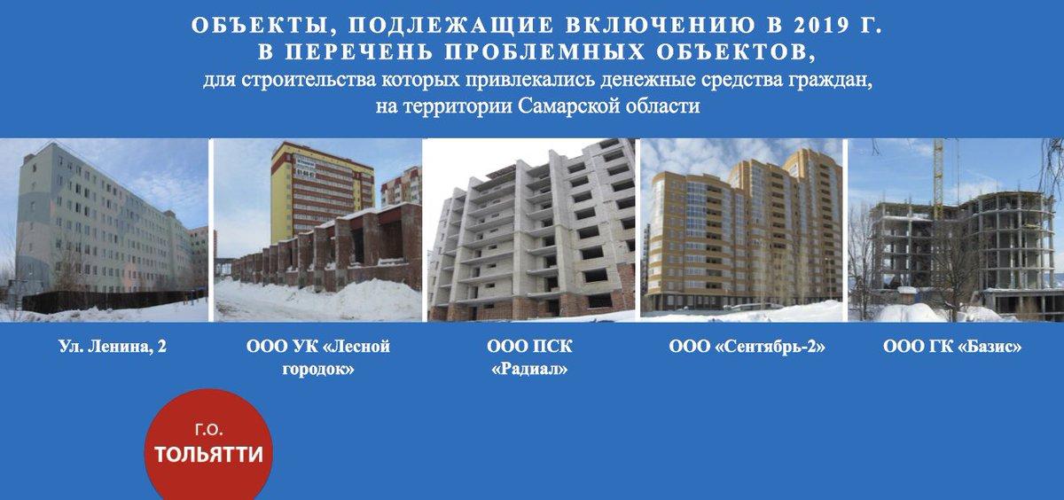 5 тольяттинских долгостроев войдут в список проблемных объектов долевого строительства