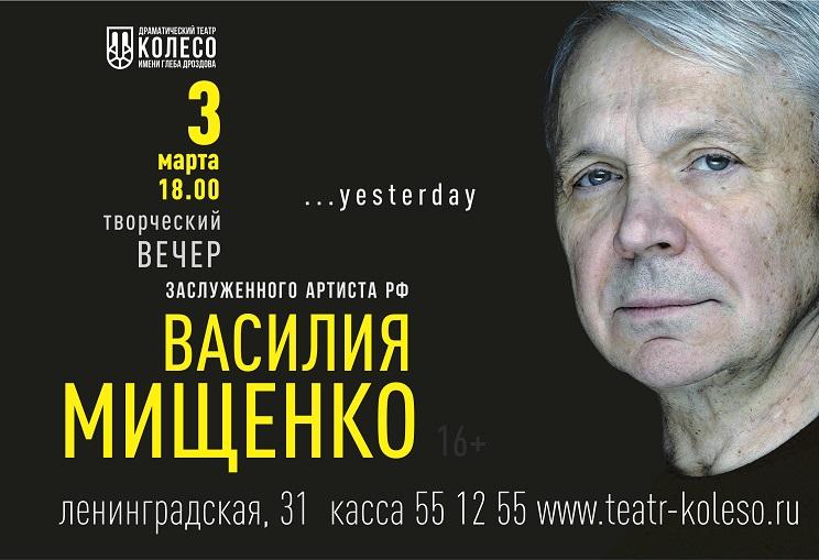 Театр «Колесо» приглашает на творческий вечер Василия Мищенко