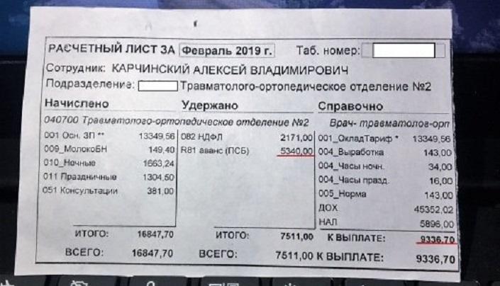 Глава самарского минздрава встретится с тольяттинским врачом, рассказавшим о зарплате в 15 тысяч рублей