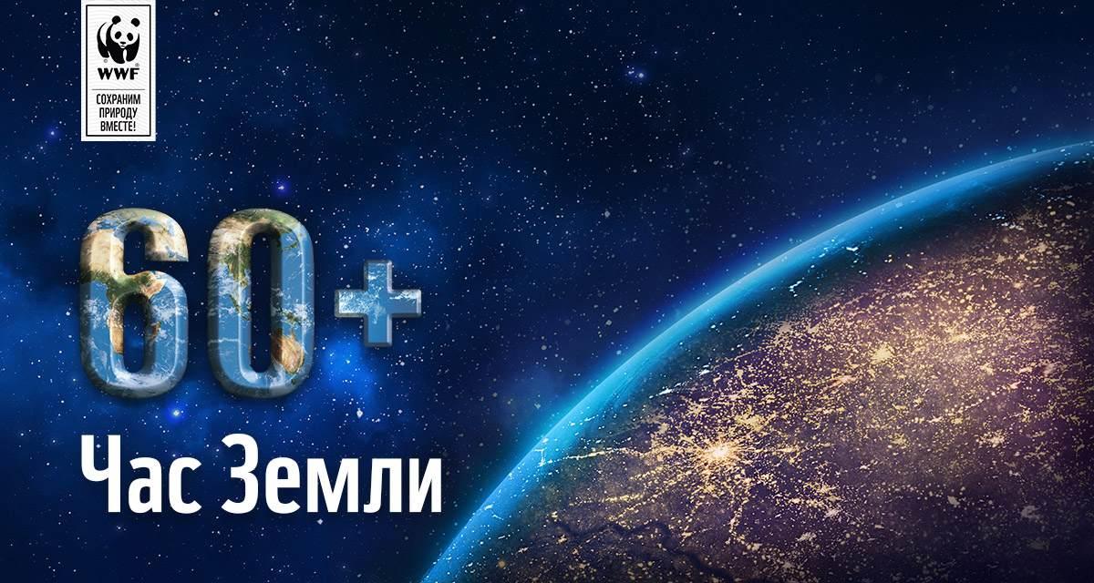 Сохрани природу! Самарская область присоединится к акции Час земли – 2019