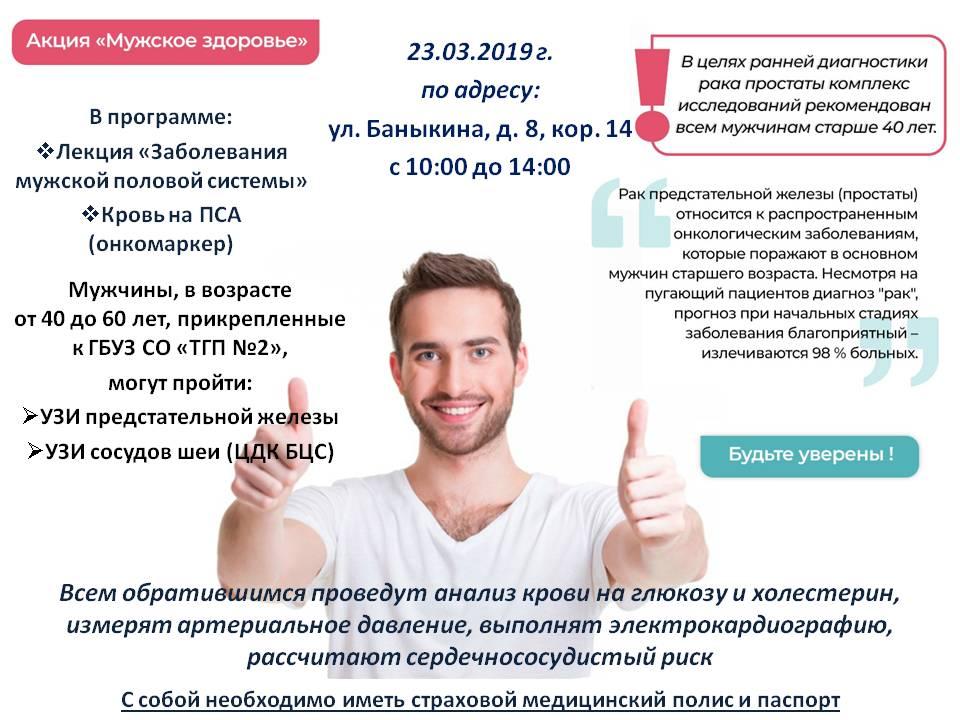 В Тольятти пройдет день мужского здоровья