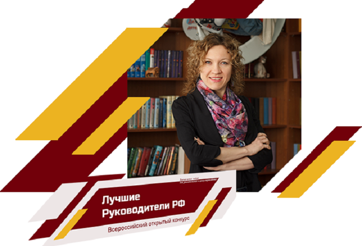 Тольяттинка вошла в число лучших руководителей страны