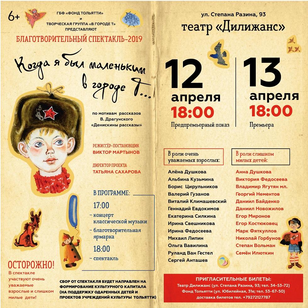 В Тольятти покажут благотворительный спектакль с участием известных людей
