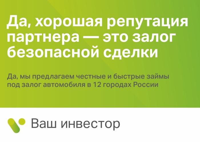 Жители Тольятти интересуются, существуют ли честные, быстрые и безопасные займы под залог автомобиля?