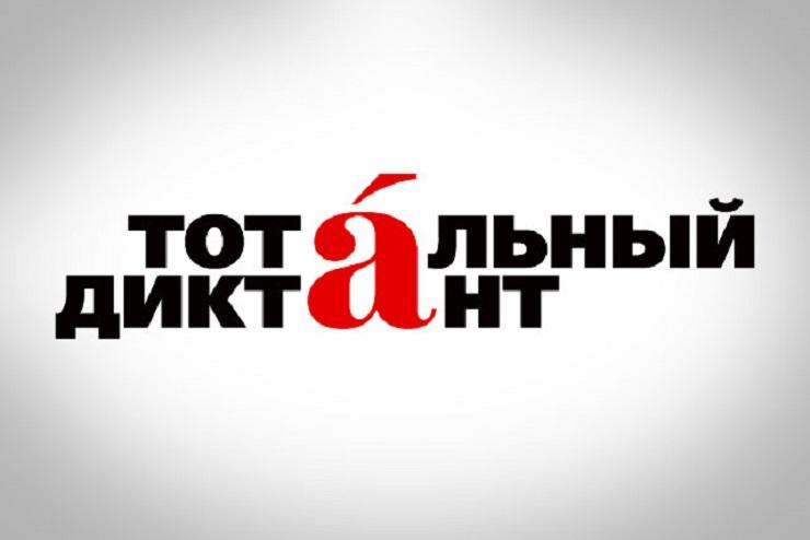 Где в Тольятти написать «Тотальный диктант-2019»