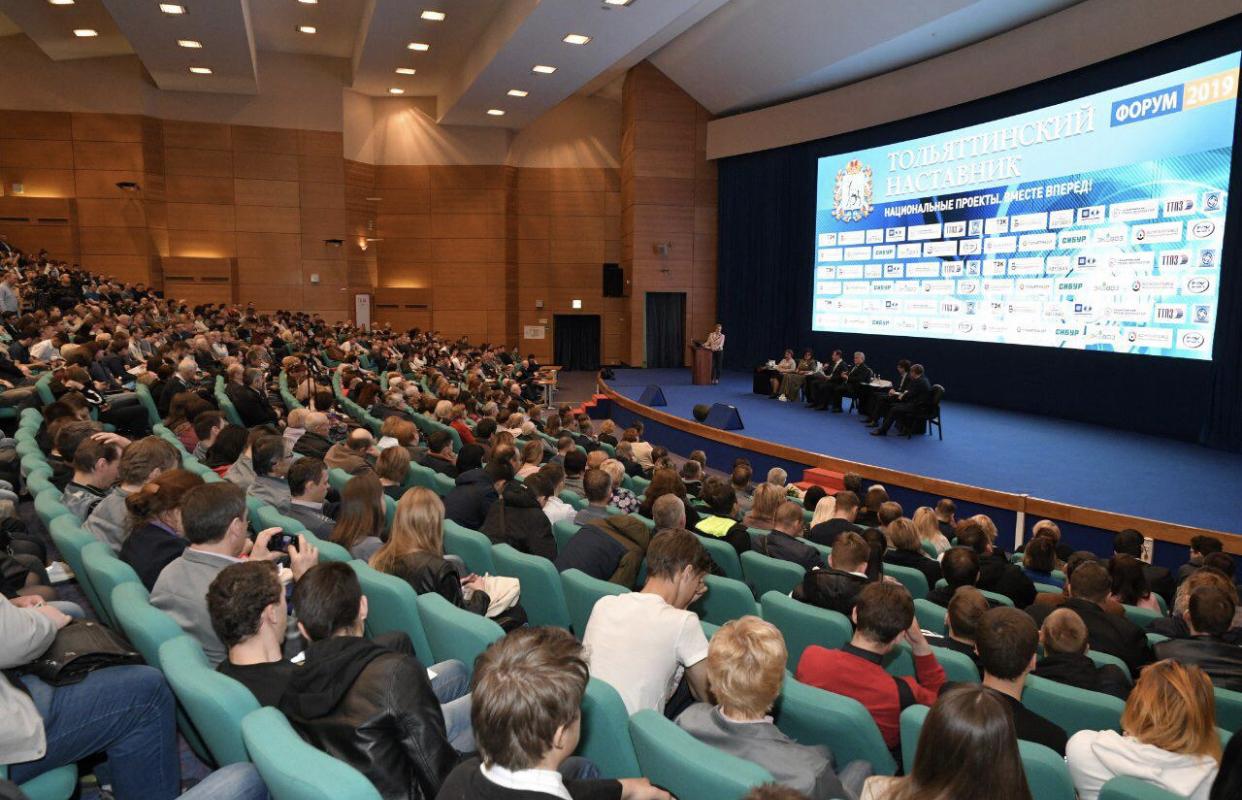 В Автограде прошел форум «Тольяттинский наставник-2019»