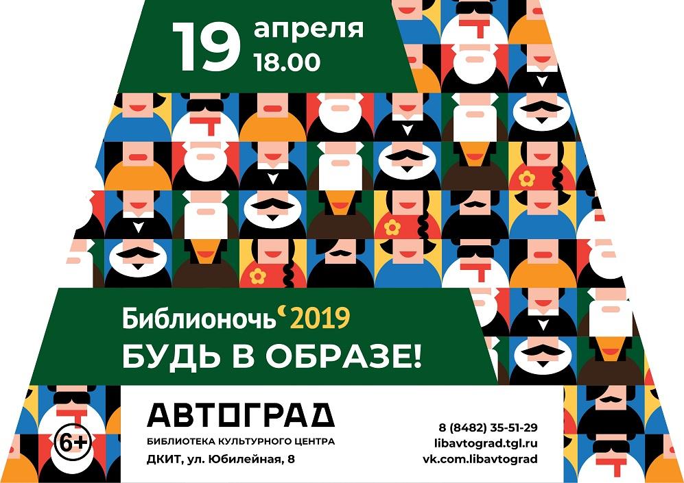Библионочь в Тольятти: для самых ярких творческих встреч!