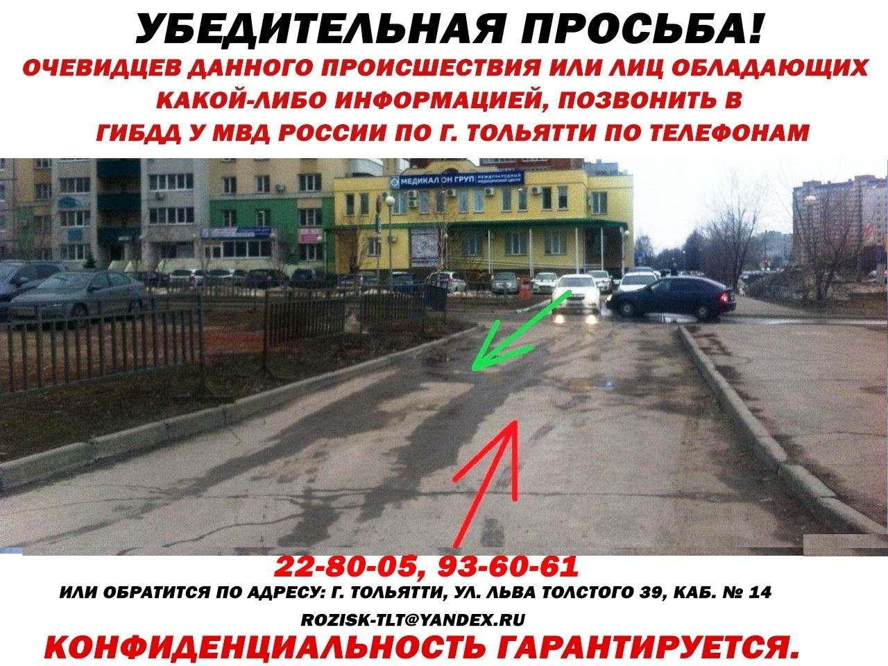 В Тольятти объявлен в розыск водитель, сбивший пешехода возле дома