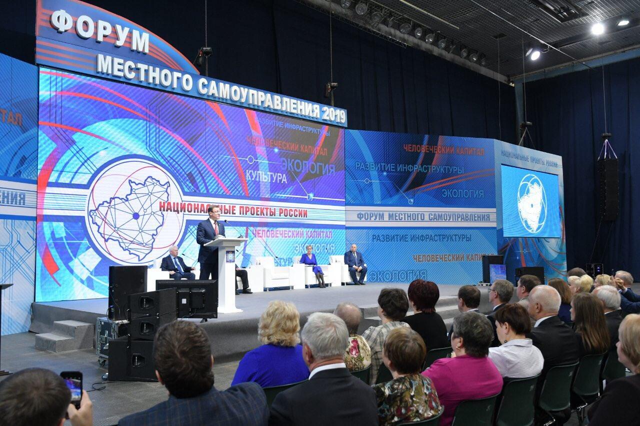В Самарской области прошел масштабный региональный форум местного самоуправления