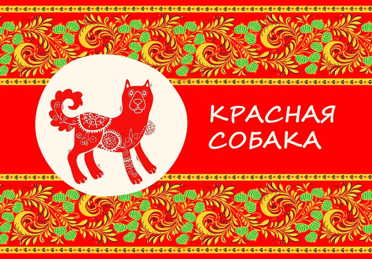 Тольяттинский фестиваль «Красная собака» посвятят славяно-русской культуре и обычаям