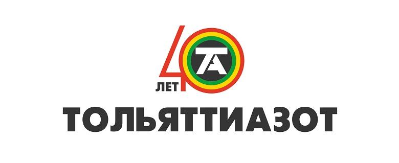 «Тольяттиазот» широко отпразднует юбилей в городе
