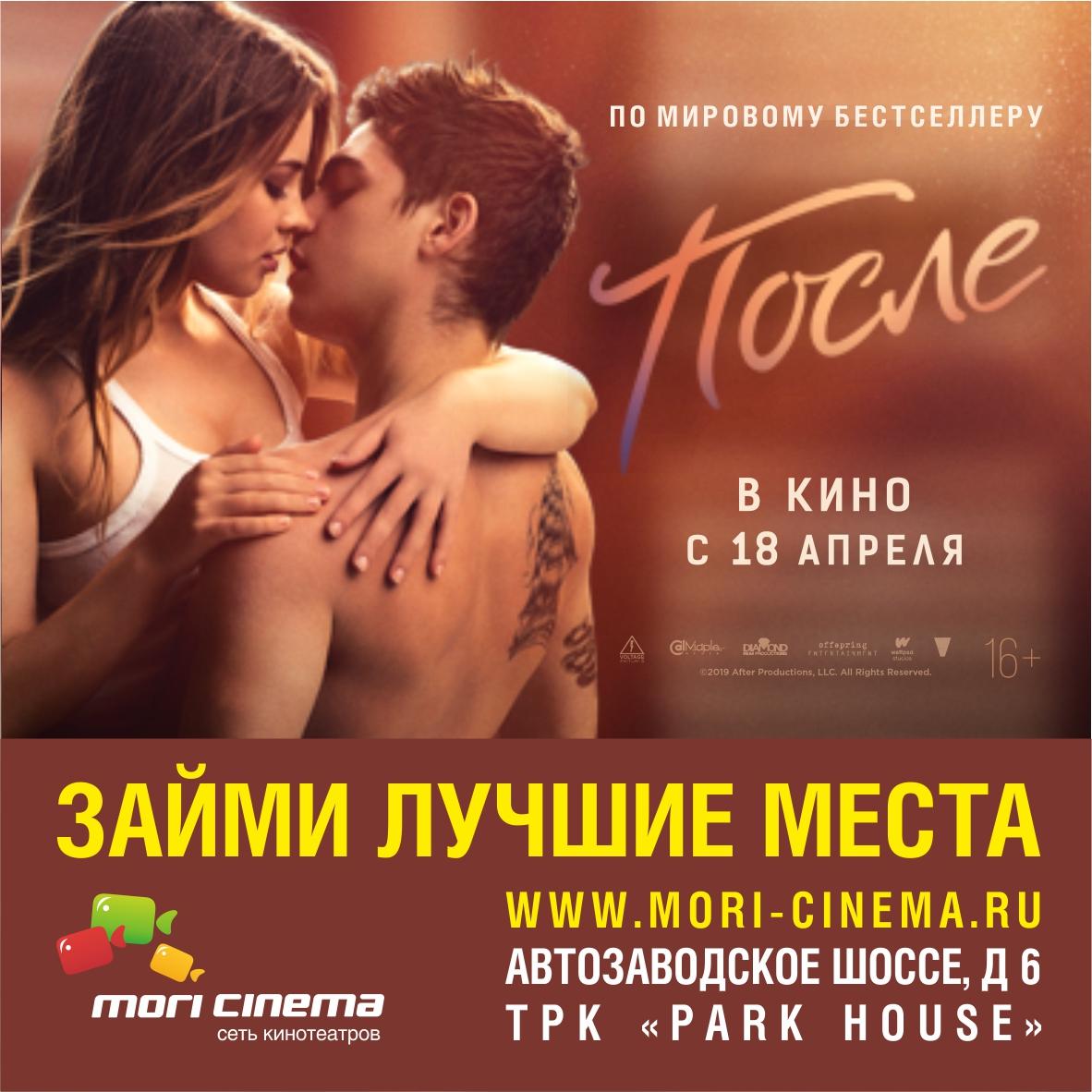 В MORI CINEMA экранизация бестселлера Анны Тодд «ПОСЛЕ»!