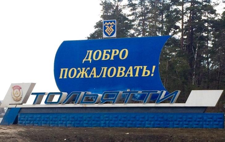 160 тысяч туристов посетили Тольятти за год