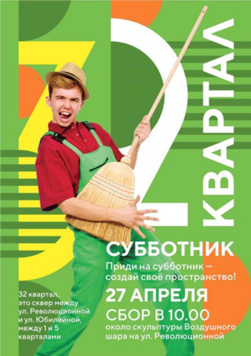 Тольяттинцы вернут былую привлекательность скверу