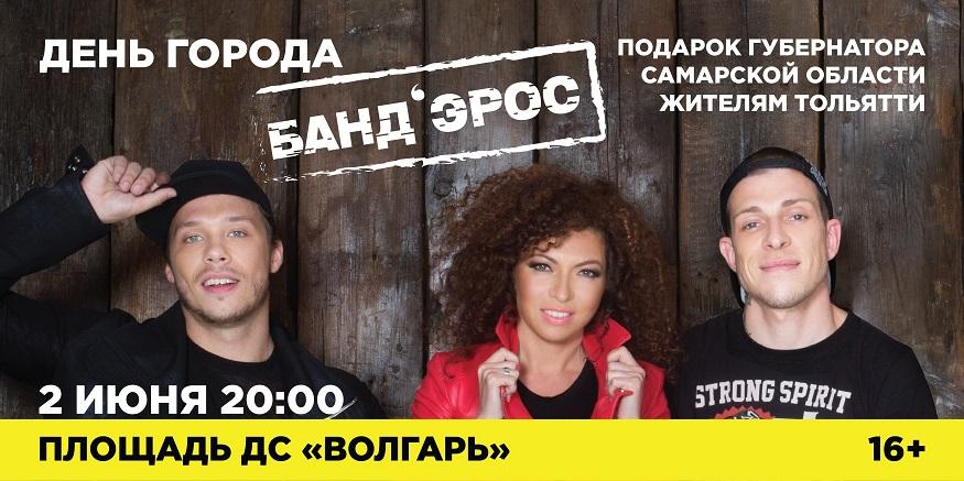 В День города для тольяттинцев выступит культовая группа Банд'Эрос