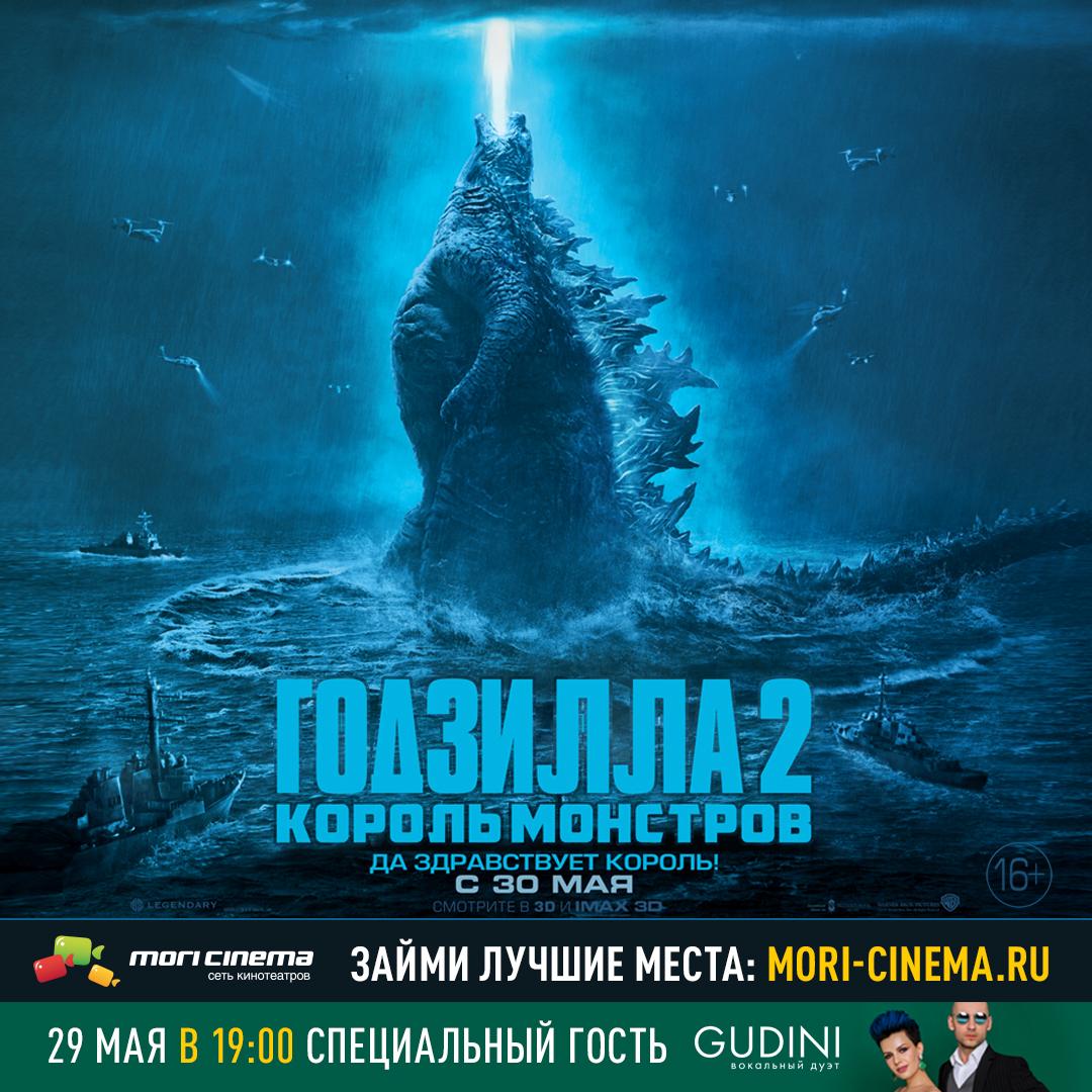 Годзилла возвращается! Уникальная премьера в MORI CINEMA Тольятти!