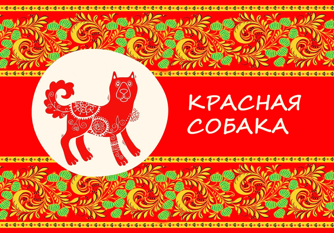 Опубликована программа фестиваля «Красная Собака-2019»