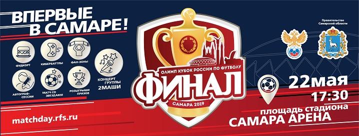 К финалу Кубка России в Самаре РФС готовит праздничную программу
