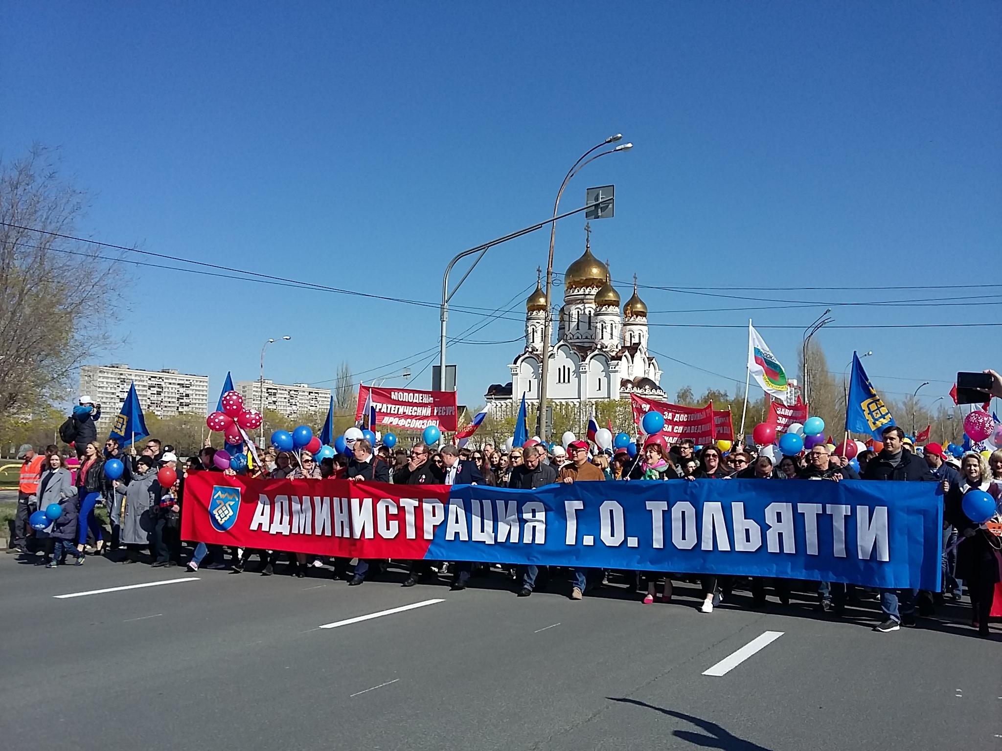Тольяттинцы с размахом отмечают Праздник Весны и Труда