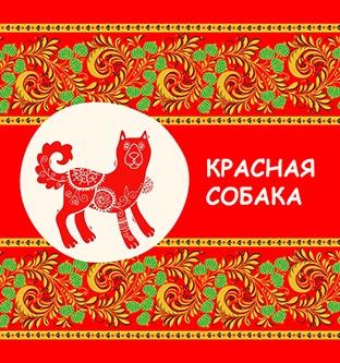 «Красная собака-2019» готовит необычную музыкальную программу для гостей!