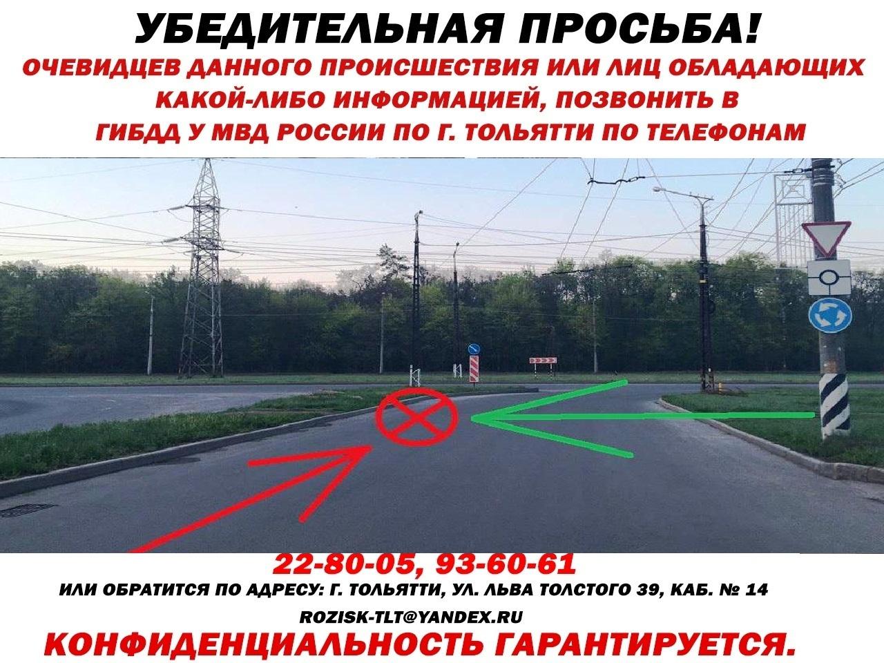 В Тольятти водитель сбил ребенка и скрылся. Ведется розыск