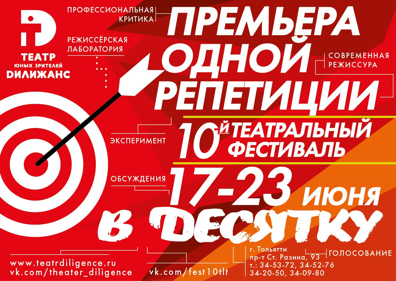 В Тольятти пройдет 10 театральный фестиваль «Премьера одной репетиции». Опубликована программа