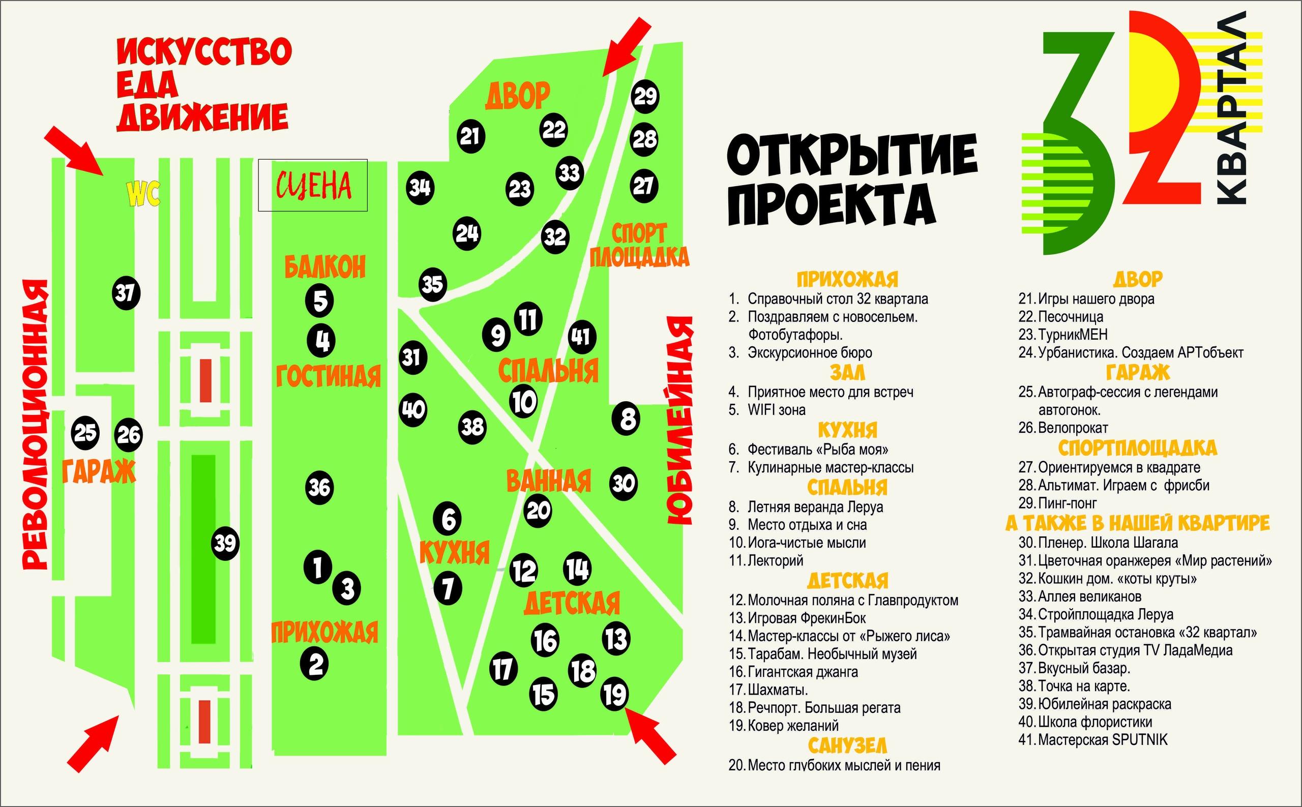 Завтра в Тольятти состоится праздничное открытие обновленного сквера