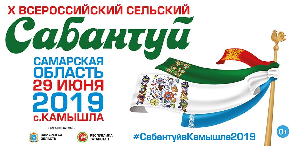Самарская область отпразднует Х Всероссийский сельский Сабантуй. Опубликована программа гуляний