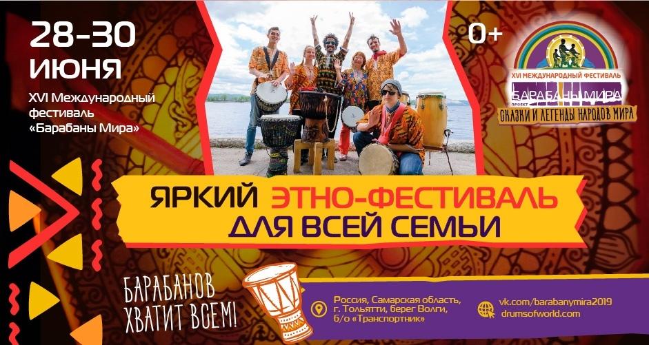Сегодня в Тольятти стартует 16-й Международный фестиваль «Барабаны Мира-2019»