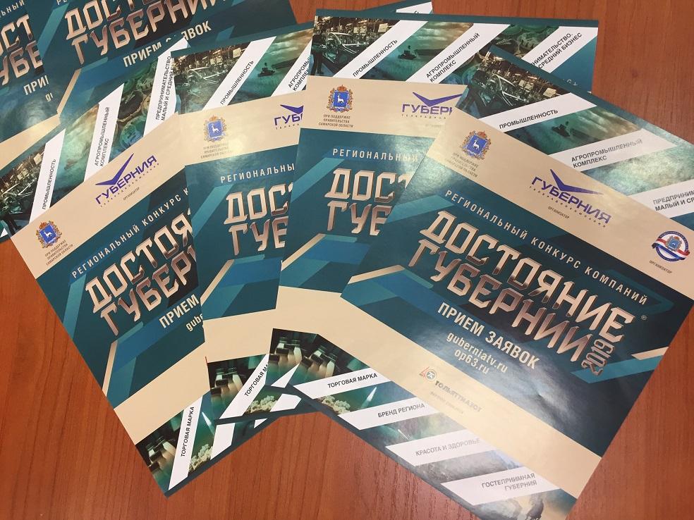 Самарская область готовится к проведению конкурса «Достояние губернии»