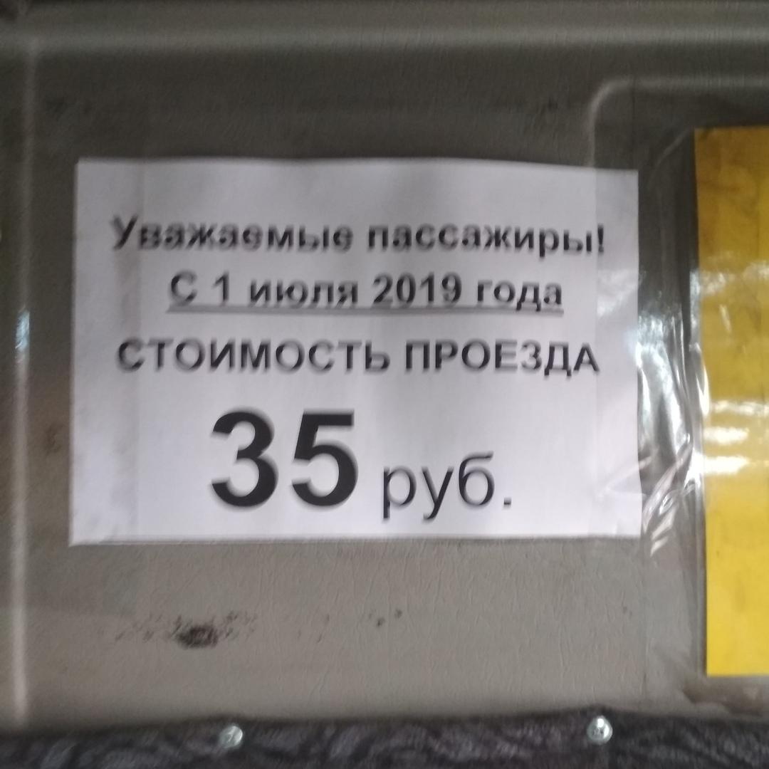 Тольяттинцы возмущены возможным подорожанием проезда в маршрутках до 35 рублей